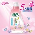 【OP】850g 抑菌低敏手洗精 洗衣精 貼身衣物 私密衣物專用 中性低敏 安全無毒 百合小蒼蘭