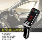 【旭益汽車百貨】FM 藍芽USB音樂轉播器 發射器YR-024 支持USB隨身碟及MP3音樂播放 手機免持通話