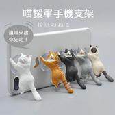【葉子小舖】喵援軍手機支架/網絡同款/吸盤/可愛動物模型擺件玩具/轉蛋扭蛋玩具/辦公室小物