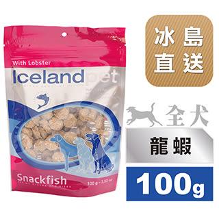 【SofyDOG】冰島直送狗狗零嘴-龍蝦口味(100g)