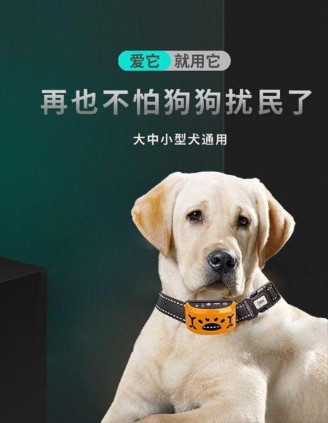 防止狗狗亂叫神器擾民訓狗電擊項圈大型中小型犬超聲波自動止吠器 快速出貨