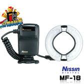 【24期0利率】Nissin MF-18 環型微距閃光燈 捷新公司貨 環閃