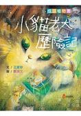 成語植物園之小貓老大歷險記