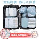 旅行收納袋行李內衣收納袋整理袋旅遊衣物衣服收納包套裝