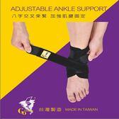護踝 GoAround  可調式交加強型護踝(1入)醫療護具 8字型護踝 扭傷 運動傷害
