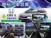 【專車專款】08~12年CRV3專用10吋觸控螢幕安卓多媒體主機*藍芽+導航+安卓*無碟四核心