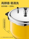 蘇泊爾304不銹鋼高壓鍋家用燃氣電磁爐通用防爆壓力鍋2-3-4-5-6人 宜品