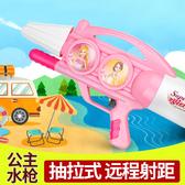 現貨 兒童水槍女孩大號神器高壓超大容量噴滋射水幼兒園抽拉打水仗玩具 射擊遊戲 玩具水槍