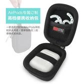 雙十二狂歡購蘋果耳機AirPods收納包 便攜防丟保護套配件 EVA硬殼包