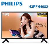 «0利率/再折價» PHILIPS飛利浦 43吋 FHD液晶電視 含數位視訊盒 43PFH4082【南霸天電器百貨】