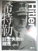 【書寶二手書T1/傳記_MEB】希特勒-註定失敗的賭注_熊偉民