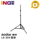 【6期0利率】GODOX 神牛 LA-304 鋁合金燈架 最高 200cm 開年公司貨 閃燈 棚燈 LED燈架