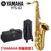【非凡樂器】YAMAHA YTS-62 次中音薩克斯風/Tenor sax/商品以現貨為主【YAMAHA管樂原廠認證】