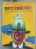 【書寶二手書T2/醫療_JCN】錯把太太當帽子的人_孫秀蕙