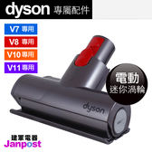 Dyson 戴森 迷你電動渦輪V11 V10 V8 V7 mini 迷你電動渦輪吸頭(除塵蟎 清床墊)/全新原廠/建軍電器