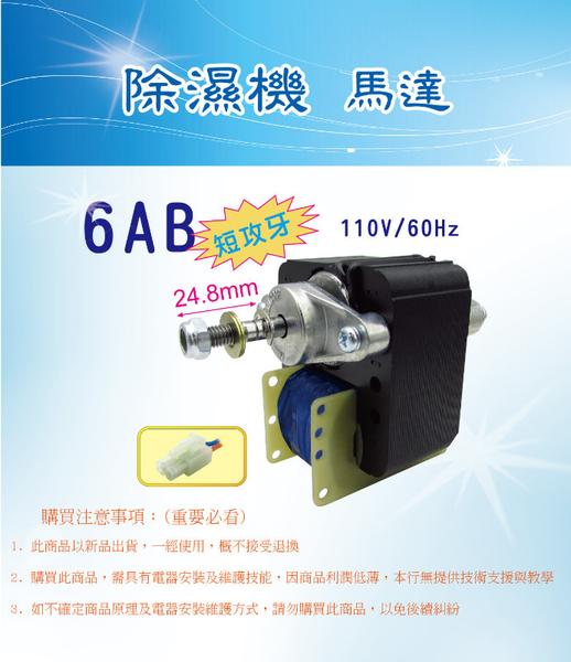 【6AB 除濕機馬達短軸】 軸心6mm 軸長24.8mm 適用 歌林 國際 威技 聲寶 西屋 日立 東元