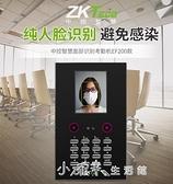 考勤機 智慧EF200人臉識別打卡機面部考勤機上班簽到機員工上班考勤機 【全館免運】
