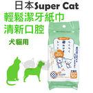 PetLand寵物樂園《日本Super Cat》輕鬆潔牙紙巾〔口氣清新〕CS36 - 犬貓用30枚 / 潔牙紙巾