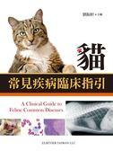 貓常見疾病臨床指引