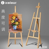 icolour實木畫架畫板套裝素描寫生4K畫板折疊支架式油畫架  LN5289【甜心小妮童裝】