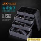 工具箱 吉米家居工具箱五金大全多功能螺絲刀套裝電動家用組合X4-ABCD 向日葵
