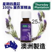 澳洲星期四農莊 薰衣草精油 25ml Thursday Plantation【PQ 美妝】