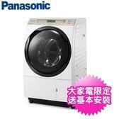 結帳更優惠★Panasonic國際牌【NA-VX88GR/NA-VX88GL】11公斤nanoeX滾筒洗衣機(左、右開)
