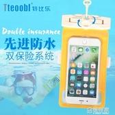 特比樂21H 手機防水袋潛水套水下拍照殼掛脖觸屏游泳蘋果華為 極有家