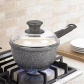 礦巖奶鍋不粘鍋煮奶鍋熱奶鍋小奶鍋嬰兒電磁爐通用「潔思米」