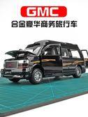GMC商務車模型1:32合金車模商務之星MPV金屬車模兒童玩具汽車模型 【好康八八折】