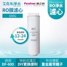 【普立創PURETRON】RO逆滲透膜濾心.DF-600專用.小巧精緻省空間.DIY更換便利.快拆式濾心