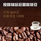 【巴西咖啡豆】優質巴西 新鮮烘焙‧ 獨家嚴選 1磅裝