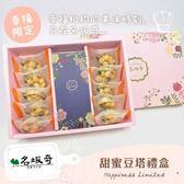 【名坂奇洋菓子】甜蜜豆塔禮盒