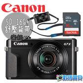 【送16G+舒壓背帶組】Canon PowerShot G7X mark II 相機【申請送原電+$1000禮券】台灣佳能公司貨 G7XII