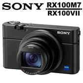 登入好友現折3000元 送原廠電池NP-BX1 6期零利率 SONY DSC-RX100M7 輕巧數位相機 公司貨