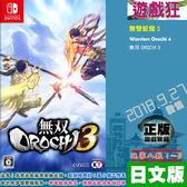 NS 無雙 OROCHI 蛇魔 3(日文版)
