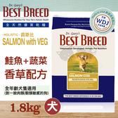[寵樂子]《美國貝斯比 BEST BREED》鮭魚+蔬菜與香草配方 1.8kg / 全年齡犬及穀類敏感犬適用