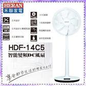 【禾聯小家電】日本技術合作  14吋智能變頻DC風扇 《HDF-14C5》