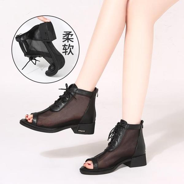 低跟鞋 軟底時尚2021新款夏季真皮鏤空短靴粗跟涼鞋女低跟魚嘴網紗涼靴子