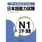 日本語能力試驗N1文字語彙