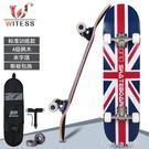 潮牌WITESS滑板四輪雙翹板公路板成人兒童男女滑板輪滑板車楓木 樂活生活館