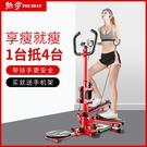 熱步扶手多功能踏步機家用減肥瘦腿瘦腰提臀液壓腳踏運動健身器材 快速出貨