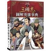 歷史漫畫三國志(別冊):圖解英雄事典