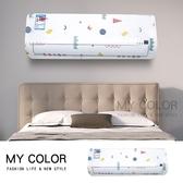 防塵罩 冰箱罩 洗衣機  收納袋 冰櫃蓋巾 換季收納 防水 桌布 卡通 EVA空調防塵罩【Z191】MY COLOR