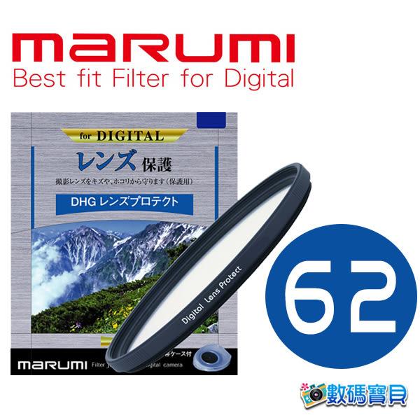 【分期0利率 免運】Marumi DHG 62 mm Lens Protect 數位多層鍍膜保護鏡 (彩宣公司貨) LP PT