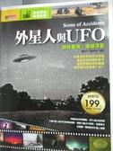 【書寶二手書T3/科學_XEF】外星人與UFO_探索發現系列編委會