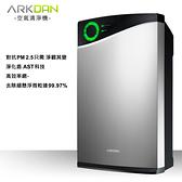 【ARKDAN】獨創雲端智慧四重高效空氣清淨機-鈦銀色 APK-AB18C(S)