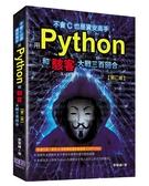 不會C也是資安高手:用Python和駭客大戰三百回合(第二版)