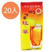 天仁茗茶 免濾 咖啡香紅茶(袋) 90g(20袋)/組【康鄰超市】