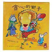 (二手書)貪心的獅子:趣味動物布偶書